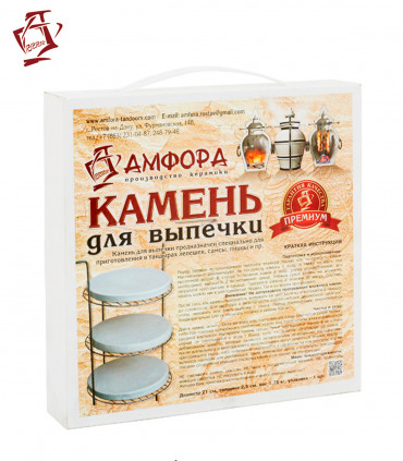 Amphora / Amfora Tandoor Backstein Pizzabackstein